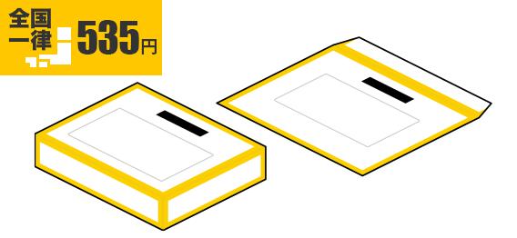 最小 サイズ ネコポス 【楽天市場】定形外郵便 ネコポス